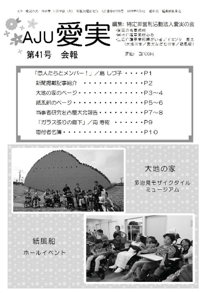 会報第41号(2018年11月発行)